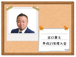2020年度 松阪YEG~卒業生~No.8