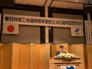 春日井商工会議所青年部創立40周年記念式典