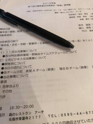 第7回三重県連交流委員会魁塾が開催されました!