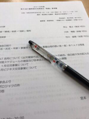 第5回三重県連交流委員会「魁塾」