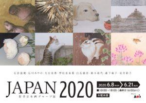 【シェアキャンペーン】松本紙店ギャラリーMOSから若手日本画グループ展 JAPAN2020について